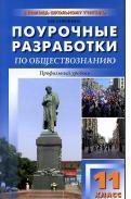 Поурочные разработки по обществознанию. профильный уровень, 11 класс, Сорокина Е.Н., 2013