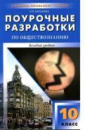 Поурочные разработки по обществознанию, базовый уровень, 10 класс, Бегенеева Т.П., 2010