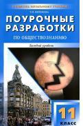 Поурочные разработки по обществознанию, базовый уровень, 11 класс, Бегенеева Т.П., 2010