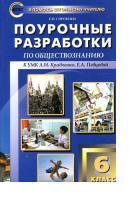 Поурочные разработки по обшествознанию, 6 класс, Сорокина Е.Н., 2014
