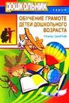 Поурочные разработки - Планы занятий - Обучение грамоте детей дошкольного возраста - Марцинкевич Г.Ф.