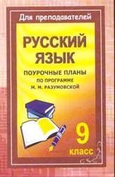Поурочные планы по русскому языку, 9 класс, Разумовская М.М., Финтисова О.А., 2007