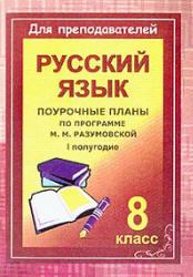 Поурочные планы по русскому языку, 8 класс, Разумовская М.М., Финтисова О.А, 2007