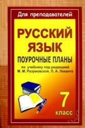 Поурочные планы по русскому языку, 7 класс, Разумовская М. М., Финтисова О.А., 2006