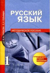 Русский язык, 1 класс, Методическое пособие, Чуракова Н.А., Гольфман Е.Р., 2012