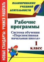 Рабочие программы, 1 класс, Лободина Н.В., 2012
