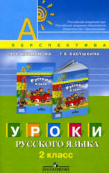 Уроки русского языка, 2 класс, Климанова Л.Ф., Бабушкина Т.В., 2008