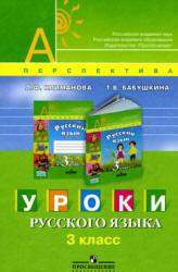 Уроки русского языка, 3 класс, Климанова Л.Ф., Бабушкина Т.В., 2009