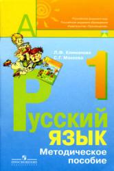 Уроки русского языка, 1 класс, Климанова Л.Ф., Макеева С.Г., 2008