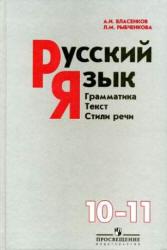 Русский язык, 10 класс, Поурочные планы по учебнику Власенкова А.И., Рыбченковой Л.М., 2010