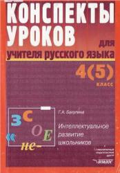 Конспекты уроков для учителя русского языка, 4-5 класс, Бакулина Г.А., 2004