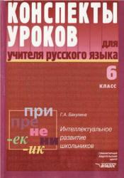 Конспекты уроков для учителя русского языка, 6 класс, Бакулина Г.А., 2004