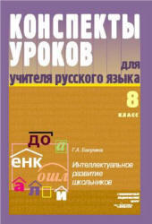 Конспекты уроков для учителя русского языка, 8 класс, Бакулина Г.А., 2004