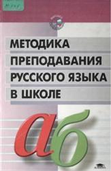 Методика преподавания русского языка в школе, Баранов М.Т., Ипполитова Н.А., 2001