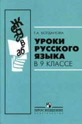 Уроки русского языка, 9 класс, Богданова Г.А., 2010