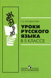 Уроки русского языка, 5 класс, Богданова Г.А., 2011