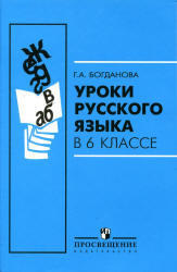 Уроки русского языка, 6 класс, Богданова Г.А., 2011