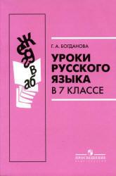 Уроки русского языка, 7 класс, Богданова Г.А., 2011
