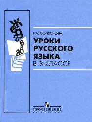 Уроки русского языка, 8 класс, Богданова Г.А., 2011