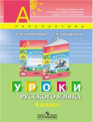 Уроки русского языка, 4 класс, Климанова Л.Ф., Бабушкина Т.В., 2010
