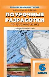 Поурочные разработки по русскому языку, 6 класс, Беляева О.В., Даценко О.А., 2011