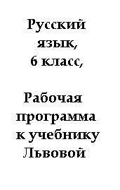 Русский язык, 6 класс, Рабочая программа к учебнику Львовой С.И., 2010