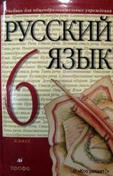 Русский язык, 6 класс, Тематическое планирование, Львова С.И., 2010