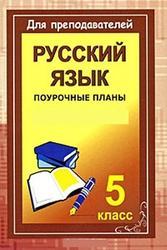 Русский язык, 5 класс, Поурочное планирование по учебнику Львовой С.И., Львова В.В., 2010