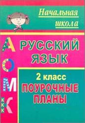 Русский язык, 2 класс, Поурочные планы