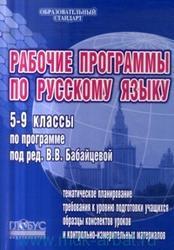 Русский язык, 5-11 класс, Рабочие программы, Бабайцева В.В., 2008