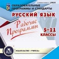 Русский язык, 5-11 класс, Рабочие программы, Разумовская М.М., 2008
