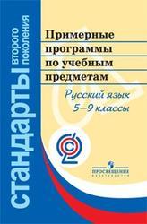 Русский язык, 5-9 класс, Примерные программы по учебным предметам, 2010