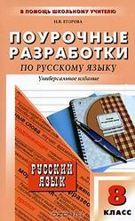 Поурочные разработки по русскому языку 8 класс, Егорова Н.В., 2012