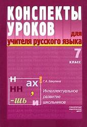 Русский язык, 7 класс, Конспекты уроков, 45 часов, Львова С.И.