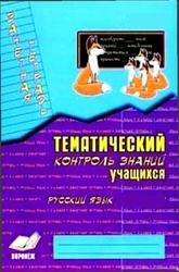 Контроль знаний учащихся по русскому языку
