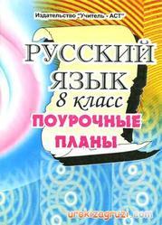 Русский язык, 8 класс, Поурочное планирование, 3 часа, Баранов М.Т., 2008