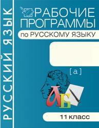 Русский язык, 11 класс, Рабочая программа