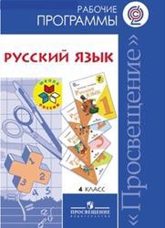 Русский язык, 4 класс, Рабочая программа