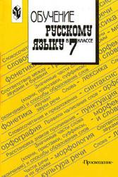 Обучение русскому языку, 7 класс, Методические рекомендации, Ладыженская Т.А., Тростенцова Л.А., 2002