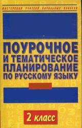 Русский язык, 2 класс, Тематическое планирование