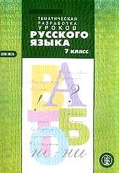 Тематическое планирование по русскому языку в 7 классе