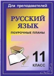 Русский язык, 11 класс, Тематическое планирование, 34 часа, Власенков А.И.