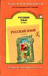 Русский язык, 6 класс, Тематическое планирование, 3 часа, Баранов М.Т.