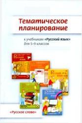 Русский язык, 7 класс, Тематическое планирование