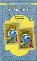 Русский язык, 8 класс, Тематическое планирование, 3 часа, Баранов М.Т.