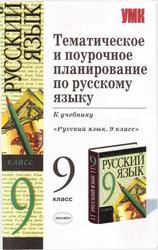 Русский язык, 9 класс, Тематическое планирование, Баранов М.Т.