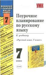 Русский язык, 6-7 класс, Поурочное планирование