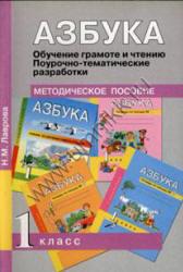 Азбука, 1 класс, Обучение грамоте и чтению, Поурочно-тематические разработки, Лаврова Н.М., 2011