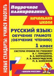 Русский язык, 1 класс, Обучение грамоте, Система уроков, Кислякова Е.В., 2012