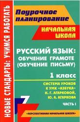Русский язык, 1 класс, Обучение грамоте, Система уроков, Часть 1, Лободина Н.В., 2013